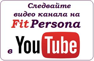 Следвайте видео канала на FitPersonа в Youtube